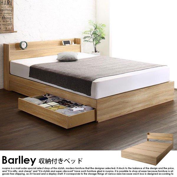 古木風収納ベッド Barlley【バーレイ】フレームのみ シングルの商品写真大