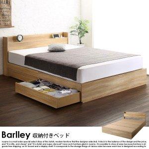 古木風収納ベッド Barlley【バーレイ】フレームのみ ダブル
