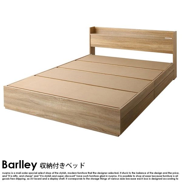 古木風収納ベッド Barlley【バーレイ】プレミアムポケットコイルマットレス付 ダブルの商品写真その1