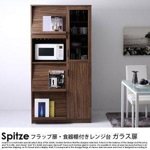 フラップ扉・食器棚付きレンジ台の商品写真