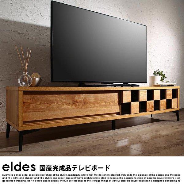 国産完成品 木目調モダンデザインテレビボード eldes【エルデス】の商品写真大