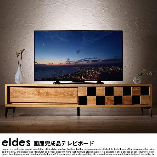 国産完成品 木目調モダンデザインテレビボード eldes【エルデス】の商品写真その1