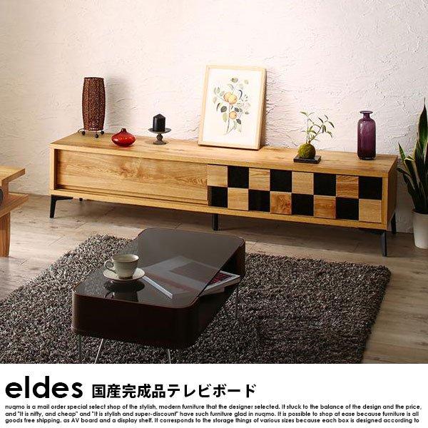 国産完成品 木目調モダンデザインテレビボード eldes【エルデス】 の商品写真その2