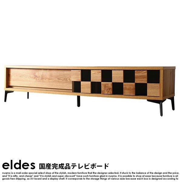 国産完成品 木目調モダンデザインテレビボード eldes【エルデス】 の商品写真その4