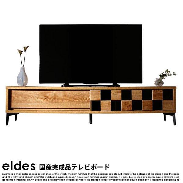 国産完成品 木目調モダンデザインテレビボード eldes【エルデス】 の商品写真その5