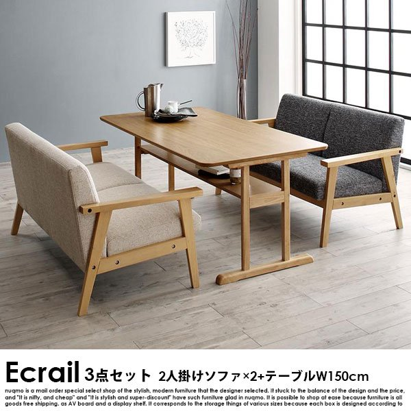 北欧デザイン木肘ソファダイニング Ecrail【エクレール】3点セット(テーブル+2Pソファ2脚)W150の商品写真大