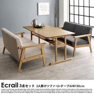 北欧デザイン木肘ソファダイニング Ecrail【エクレール】3点セット(テーブル+2Pソファ2脚)W150の商品写真