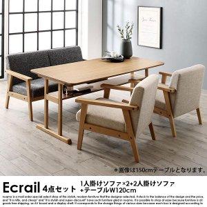 北欧デザイン木肘ソファダイニング Ecrail【エクレール】4点セット(テーブル+2Pソファ1脚+1Pソファ2脚)W120