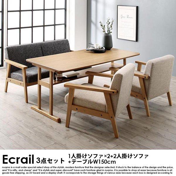 北欧デザイン木肘ソファダイニング Ecrail【エクレール】4点セット(テーブル+2Pソファ1脚+1Pソファ2脚)W150の商品写真大