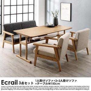 北欧デザイン木肘ソファダイニング Ecrail【エクレール】4点セット(テーブル+2Pソファ1脚+1Pソファ2脚)W150