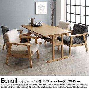 北欧デザイン木肘ソファダイニング Ecrail【エクレール】5点セット(テーブル+1Pソファ4脚)W150
