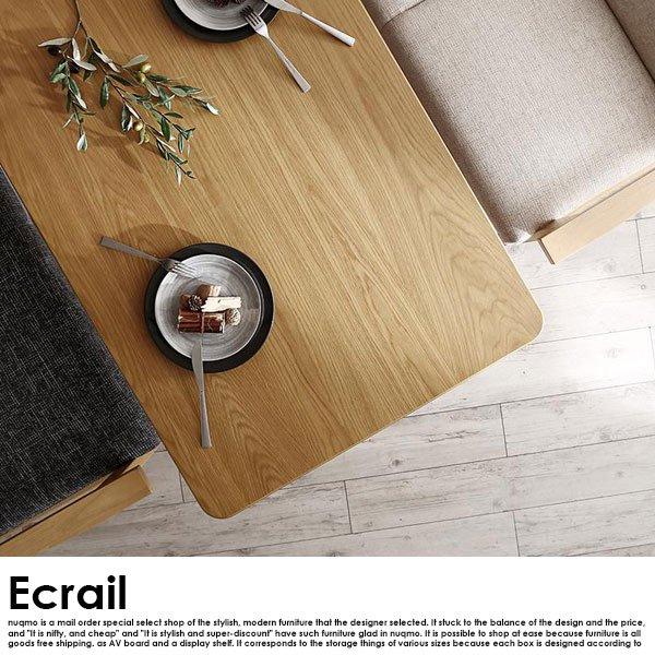 北欧デザイン木肘ソファダイニング Ecrail【エクレール】 テーブル(W120) 【沖縄・離島も送料無料】の商品写真その1