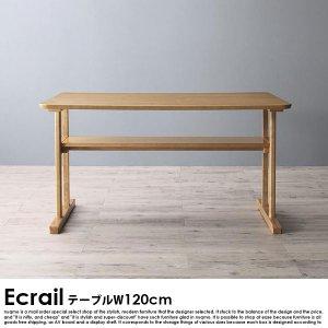 北欧デザイン木肘ソファダイニング Ecrail【エクレール】 テーブル(W120)