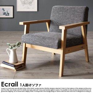 北欧ソファー 北欧デザイン木肘ソファ Ecrail【エクレール】 1人掛けソファー