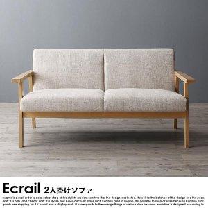 北欧ソファー 北欧デザイン木肘ソファ Ecrail【エクレール】 2人掛けソファー