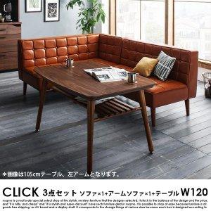 ソファダイニングセット CLICK【クリック】 3点セット(W120)【沖縄・離島も送料無料】