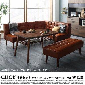 ソファダイニングセット CLICK【クリック】 4点ベンチセット(W120)【沖縄・離島も送料無料】