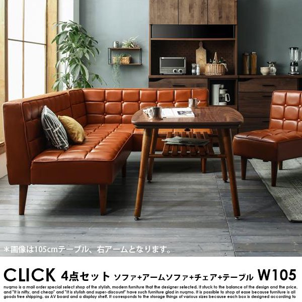 <img class='new_mark_img1' src='https://img.shop-pro.jp/img/new/icons12.gif' style='border:none;display:inline;margin:0px;padding:0px;width:auto;' />ソファダイニングセット CLICK【クリック】 4点チェアセット(W105)【沖縄・離島も送料無料】 の商品写真その2