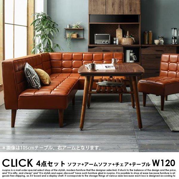 ソファダイニングセット CLICK【クリック】 4点チェアセット(W120)【沖縄・離島も送料無料】 の商品写真その2