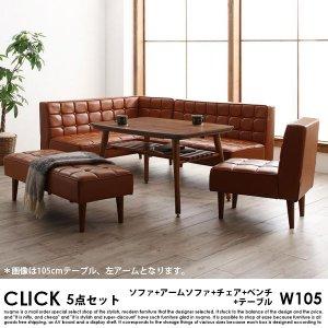 ソファダイニングセット CLICK【クリック】 5点セット(W105)【沖縄・離島も送料無料】