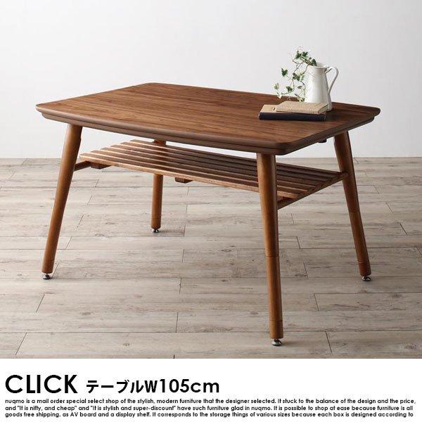 こたつテーブル CLICK【クリック】 (W105)【沖縄・離島も送料無料】の商品写真大