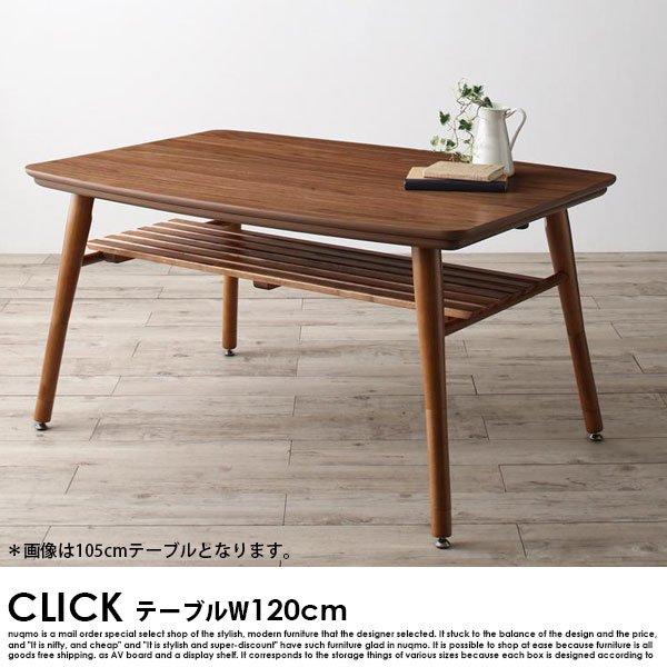 こたつテーブル CLICK【クリック】 (W120)【沖縄・離島も送料無料】の商品写真大