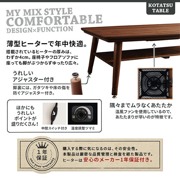 こたつテーブル CLICK【クリック】 (W120)【沖縄・離島も送料無料】 の商品写真その3