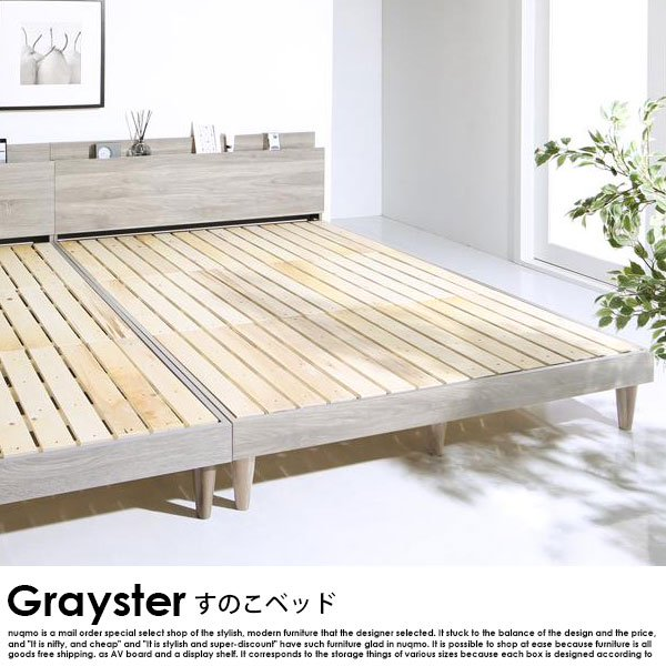 デザインすのこベッド Grayster【グレイスター】フレームのみ シングル の商品写真その4