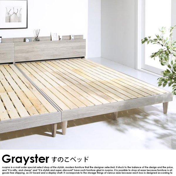 デザインすのこベッド Grayster【グレイスター】ベッドフレームのみ ダブル の商品写真その4