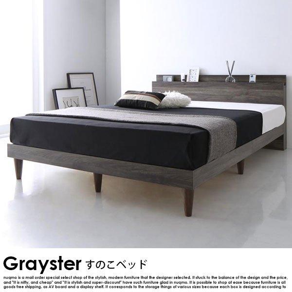 デザインすのこベッド Grayster【グレイスター】スタンダードボンネルコイルマットレス付 ダブルの商品写真その1