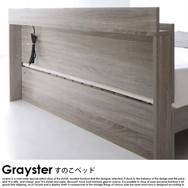 デザインすのこベッド Grayster【グレイスター】スタンダードボンネルコイルマットレス付 ダブル の商品写真その5