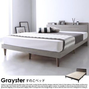 デザインすのこベッド Grayster【グレイスター】スタンダードボンネルコイルマットレス付 ダブル