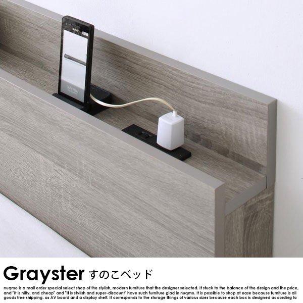 デザインすのこベッド Grayster【グレイスター】プレミアムポケットコイルマットレス付 シングル の商品写真その3