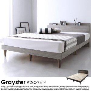 デザインすのこベッド Grayster【グレイスター】国産カバーポケットコイルマットレス付 ダブル
