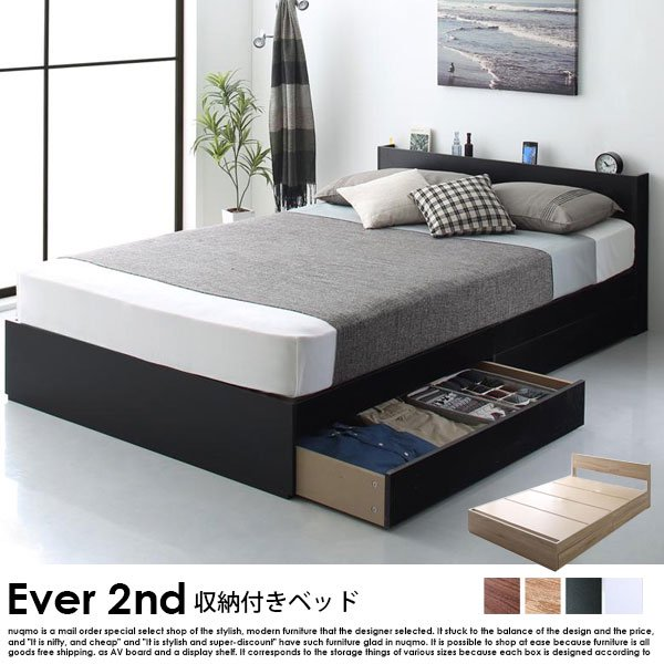 収納ベッド Ever 2nd【エヴァーセカンド】フレームのみ シングル の商品写真その2