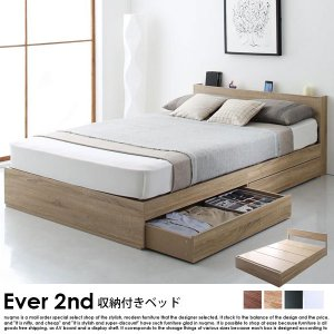 収納ベッド Ever 2nd【エヴァーセカンド】スタンダードボンネルコイルマットレス付 ダブル