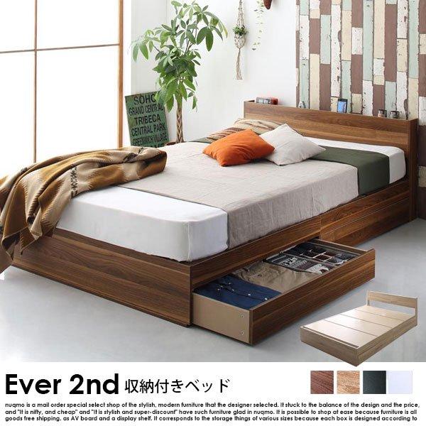 収納ベッド Ever 2nd【エヴァーセカンド】プレミアムボンネルコイルマットレス付 ダブルの商品写真その1