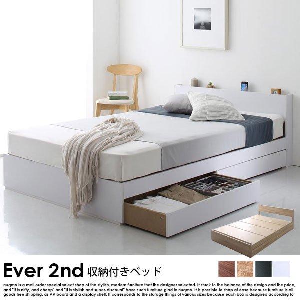 収納ベッド Ever 2nd【エヴァーセカンド】プレミアムボンネルコイルマットレス付 ダブル の商品写真その3