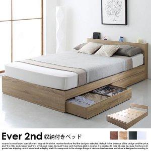 収納ベッド Ever 2nd【エヴァーセカンド】プレミアムボンネルコイルマットレス付 ダブルの商品写真