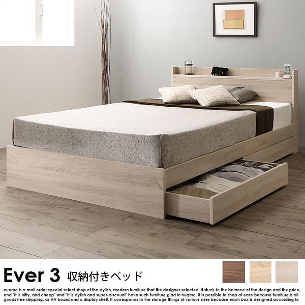 収納ベッド Ever 3【エヴァー3】レギュラーボンネルコイルマットレス付 シングルの商品写真大
