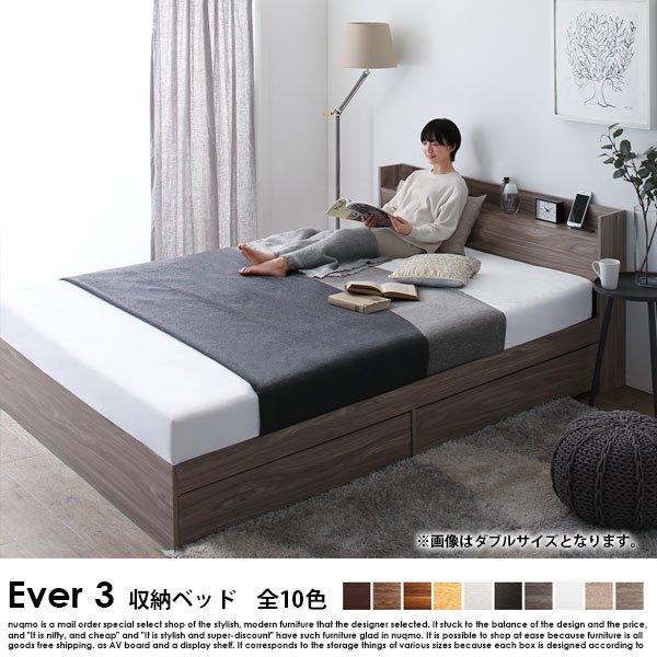 収納ベッド Ever 3【エヴァー3】プレミアムボンネルコイルマットレス付 セミダブルの商品写真大