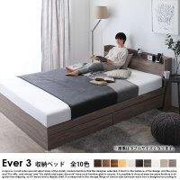 収納ベッド Ever 3【エヴァー3】プレミアムボンネルコイルマットレス付 セミダブル