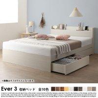 収納ベッド Ever 3【エヴァー3】プレミアムポケットコイルマットレス付 シングル