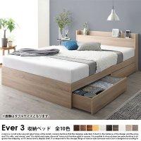 収納ベッド Ever 3【エヴァー3】プレミアムポケットコイルマットレス付 セミダブル