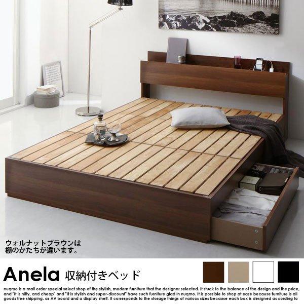 すのこ収納ベッド Aneia【アネラ】スタンダードボンネルコイルマットレス付 ダブルの商品写真その1