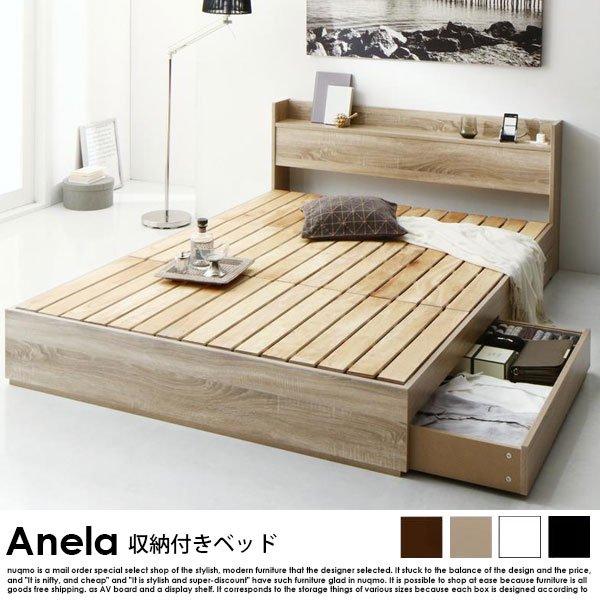 すのこ収納ベッド Aneia【アネラ】スタンダードポケットコイルマットレス付 セミダブルの商品写真大