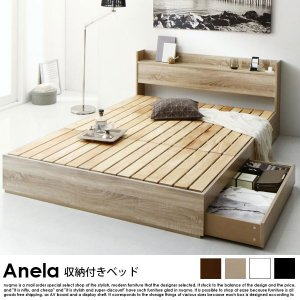 すのこ収納ベッド Aneia【アネラ】プレミアムポケットコイルマットレス付 ダブル