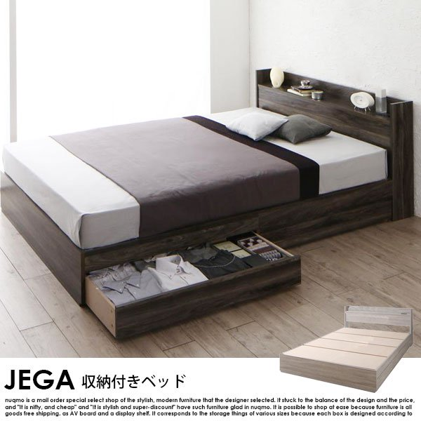 収納ベッド JEGA【ジェガ】スタンダードポケットコイルマットレス付 ダブルの商品写真その1