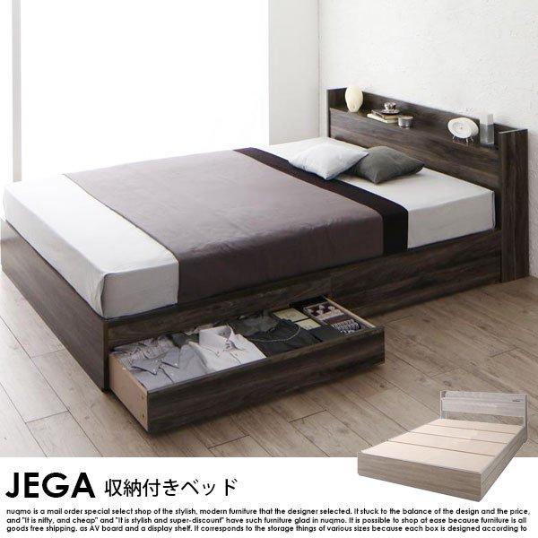 収納ベッド JEGA【ジェガ】国産カバーポケットコイルマットレス付 セミダブルの商品写真その1