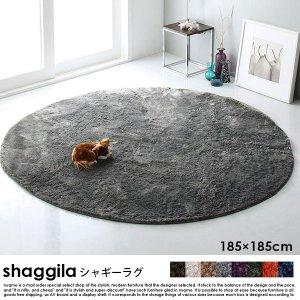 洗濯機で洗えるシャギーラグ shaggila【シャギラ】185cm円形の商品写真